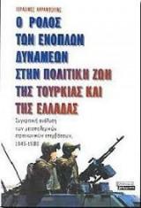 Ο ρόλος των ενόπλων δυνάμεων στην πολιτική ζωή της Τουρκίας και της Ελλάδας