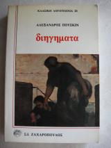 Διηγήματα - Αλέξανδρος Πούσκιν