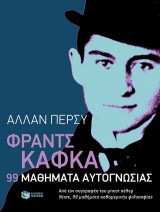 Φραντς Κάφκα: 99 μαθήματα αυτογνωσίας