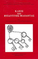 Κλεις της βυζαντινής φιλολογίας
