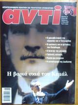 Αντι τευχος 894