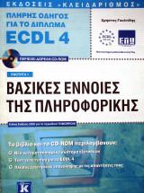 Πλήρης Οδηγός Για το Δίπλωμα Ecdl 4 (7 Τόμοι)