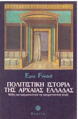 Πολιτιστική ιστορία της αρχαίας Ελλάδας (μύθος και πραγματικότητα της προχριστιανικής ψυχής)