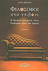 Φιλόσοφοι στο ντιβάνι