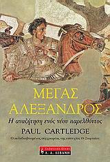 Μέγας Αλέξανδρος