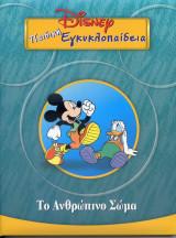 Παιδική Εγκυκλοπαίδεια: Το ανθρώπινο Σώμα