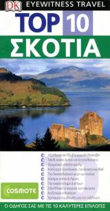 Top10 Σκοτία