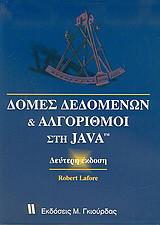 Αλγόριθμοι και δομές δεδομένων στη Java