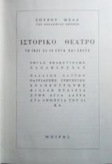 Ιστορικο θεατρο το 1821 σε 14 εργα και σκετς