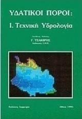 Υδατικοί πόροι: Ι. Τεχνική Υδρολογία