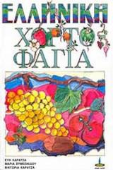 Ελληνική Χορτοφαγία