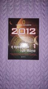 2012 Η προφητεία των Μάγια (τόμος 1)