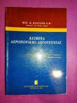 Κείμενα αεροπορικής λογοτεχνίας