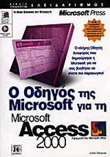 Ο οδηγός της Microsoft για τη Microsoft Access 2000