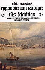 Φρούρια και Κάστρα της Ελλάδας, Δυτική και Κεντρική Ελλάδα-Ηπειρος-Πελοπόννησος, Τομος ΙΙ