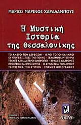 Η μυστική ιστορία της Θεσσαλονίκης