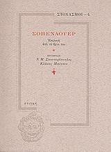 Σοπενάουερ