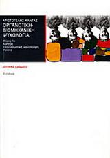 Οργανωτική-βιομηχανική ψυχολογία