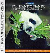 Η Εγκυκλοπαίδεια των Ζώων 11: Το γιγάντιο πάντα και τα απειλούμενα είδη