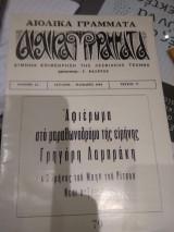 Αιολικά Γράμματα τευχος 79 αφιέρωμα Γρηγορη Λαμπρακη