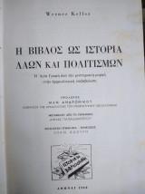 Η βίβλος ως ιστορία λαών και πολιτισμών