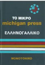 Το μικρο michigan press