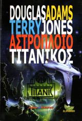 Αστρόπλοιο Τιτανικός