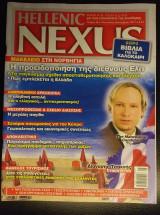 Hellenic nexus τεύχος 55