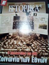 Ιστορικα νο.282 κοινωνια των εθνων