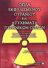 Όπλα εκφυλισμένου ουρανίου και ατυχήματα πυρηνικών όπλων