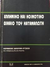 Ελληνικό και κοινοτικό δίκαιο του καταναλωτή