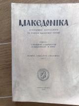 Μακεδονικα 1977