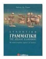 Συνοπτική γραμματική της αρχαίας ελληνικής