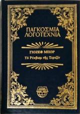 Τό Ρέκβιεμ της Τερεζίν (Παγκόσμια Λογοτεχνία)