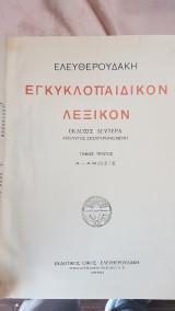 Εγκυκλοπαιδικόν Λεξικόν (Ελευθερουδάκη)1927-1932