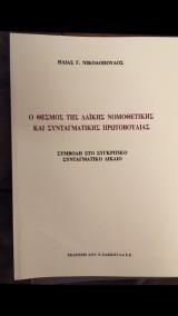 Ο θεσμός της λαικής νομοθετικής και συνταγματικής πρωτοβουλίας