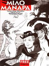 Milo Manara- Ταξίδι στην Τουλούμ #2 (Free magazine)
