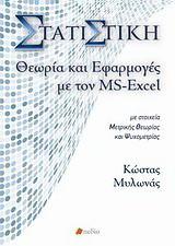 Στατιστική, θεωρία και εφαρμογές με τον MS-Excel
