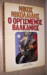 Ο Οργισμένος Βαλκάνιος