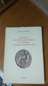 Εισαγωγή στη μεταπολεμική ελληνική παιδική λογοτεχνία
