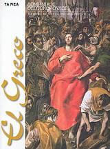 El Greco: Δομήνικος Θεοτοκόπουλος