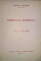 Ιωάννου Λογοθέτη: Επιστολαί - Ποιήματα