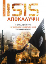 Isis - Η αποκάλυψη