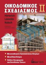 Οικοδομικός Σχεδιασμός IΙ