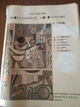 Κείμενα νεοελληνικής λογοτεχνίας