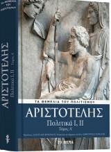 Αριστοτέλης Πολιτικά Ι και ΙΙ (Τόμος Α')