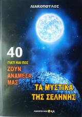 Γιατί και πώς ζουν ανάμεσα μας, 40 Τα Μυστικά της Σελήνης