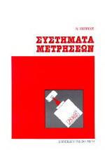 Συστήματα μετρήσεων