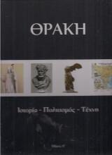 Θράκη. Ιστορία, πολιτισμός, τέχνη (Μέρος Α')