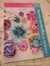 Πλεκτά Λουλούδια με Βελονάκι 20 σχέδια